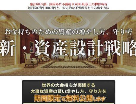[10/29終了]  新・資産設計戦略 第8期