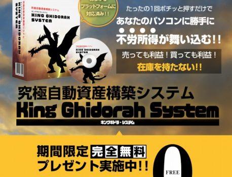[10/3終了]King Ghidorah System