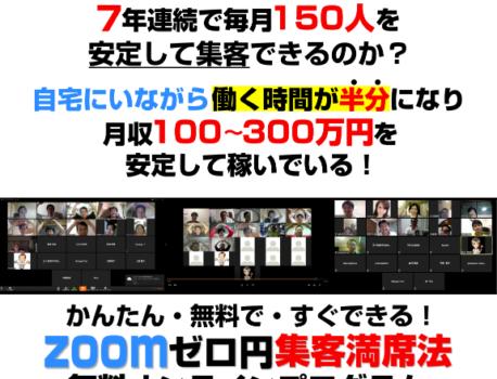 """[10/11終了]Zoom""""自動集客""""満席法"""