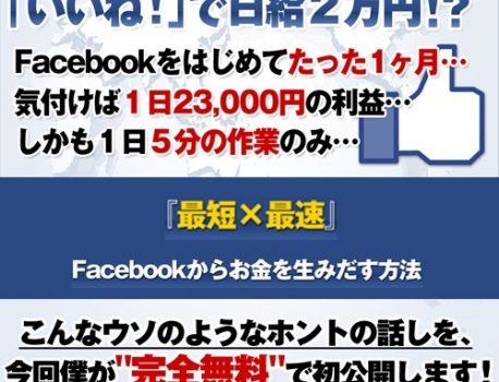 Facebookいいねで日給2万円!?