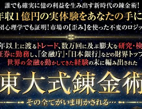 [10/17 終了]  東大式錬金術キャンペーン第1期