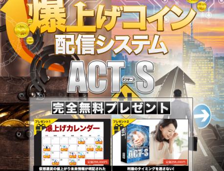 [11/16 終了] 爆上げコイン配信システム ACT-S 完全無料プレゼント!!
