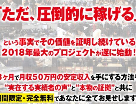 [10/24 終了] 月収50万円確定プロジェクト2018