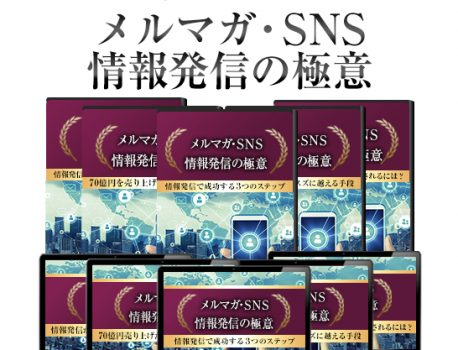 [無料]  メルマガ・SNS情報発信の極意キャンペーン