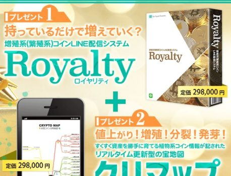 [10/18終了]増殖系(繁殖系)コインLINE配信システム Royaltyプレゼント♪
