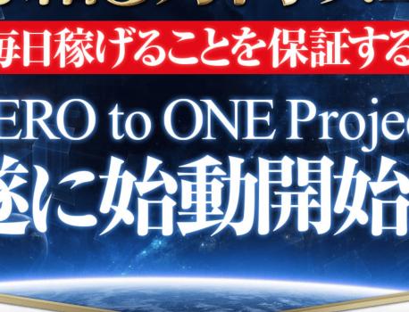 [11/30 終了] ZERO-ONEプロジェクト