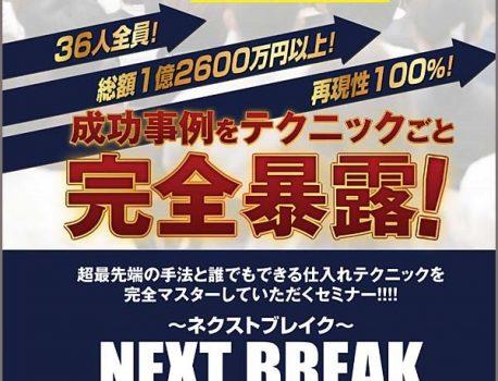 [11/22 終了]【阿部×杉浦】『 NEXTBREAKセミナー』