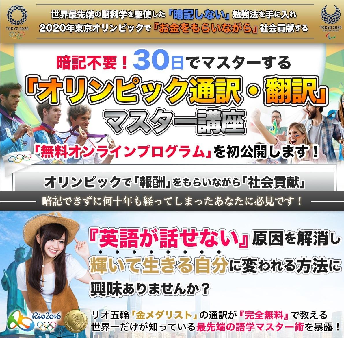[11/15終了] 暗記しない語学』無料オファーキャンペーン