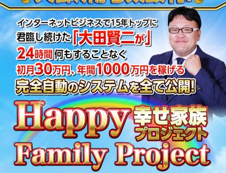 [11/29 終了] 幸せ家族プロジェクト