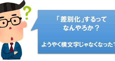 [12/10 終了] 差別化物販戦略2019