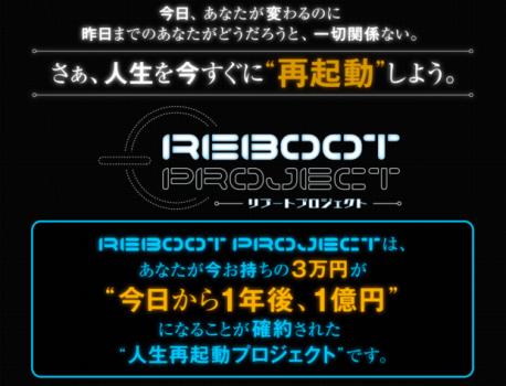 [12/7 終了] REBOOT PROJECT
