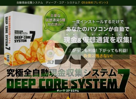 [12/27 終了] 主要仮想通貨6種対応!!自動売買システム完全無料プレゼント!!