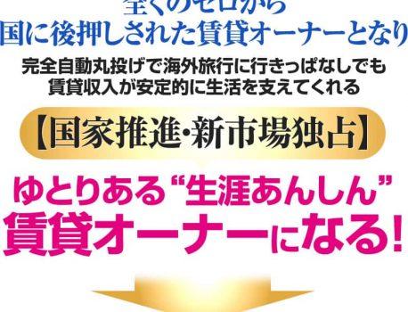 [12/15 終了] 『100%生涯あんしん賃貸オーナー【2期】』
