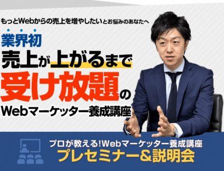 [12/1 終了] トップマーケッター養成講座