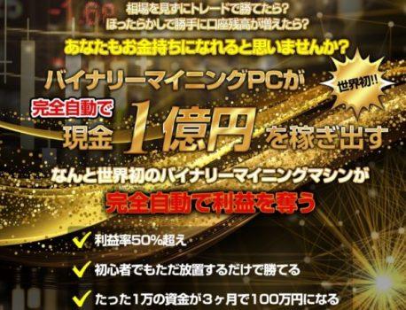 [11/27 終了] 世界初!!バイナリーマイニングPC『バイトレ君』
