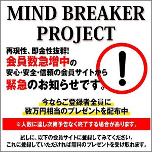 [12/31 終了] MIND BREAKER PROJECT