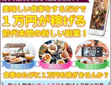 [12/21 終了] 食事ビジネス