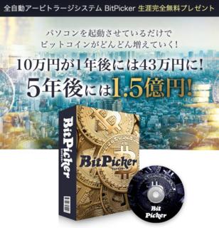 [1/18 終了] 全自動アービトラージシステム ~BitPicker~ 生涯完全無料プレゼント