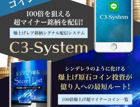 【1/24終了】爆上げレア銘柄シグナル配信システム C3−System 完全無料プレゼント!!