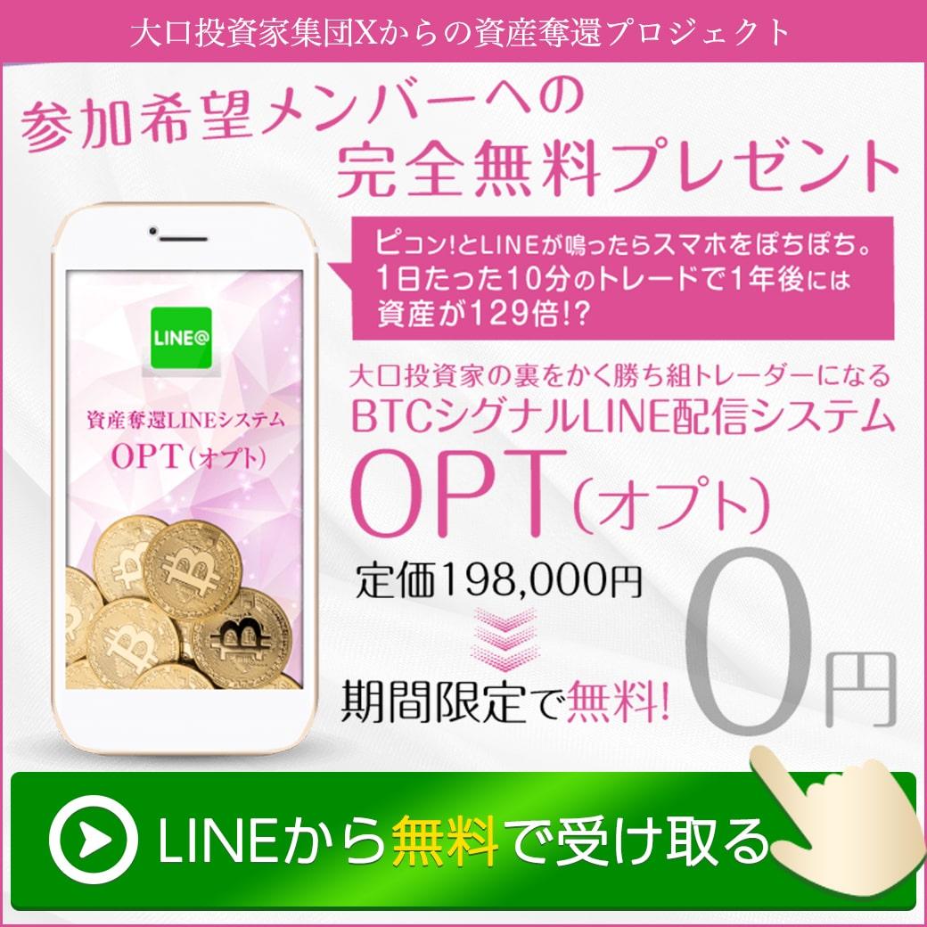 [3/12終了] BTCシグナルLINE配信システムOPT(オプト)完全無料プレゼント!!