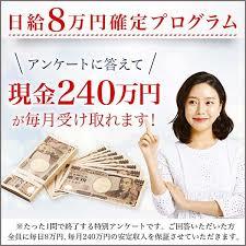 [3/18 終了] 日給8万円即金無料モニター