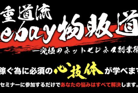 [4/27 終了]<無料>重道流ebay物販道セミナー