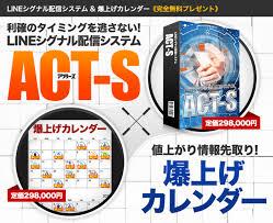 [7/4 終了] 爆上げコイン配信システム ACT-S 完全無料プレゼント!!
