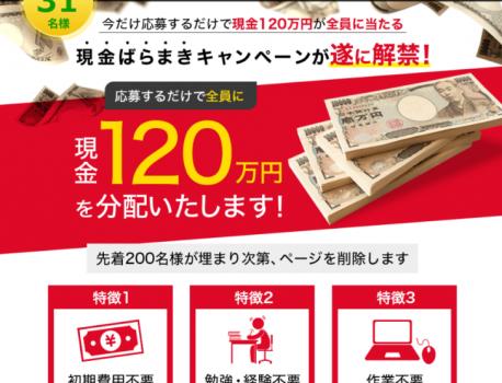 [6/10 終了]月収120万円無料モニター