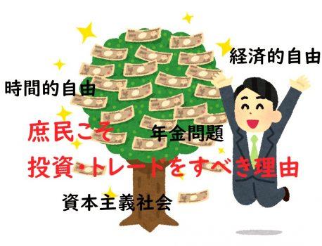 [4/30終了] 経済的時間的自由を勝ち取るFXトレード