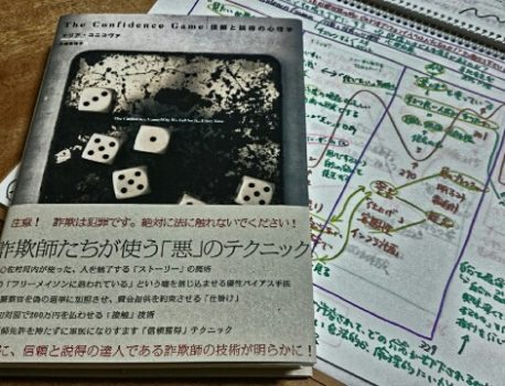 The Confidence Game 信頼と説得の心理学 [4/30終了]