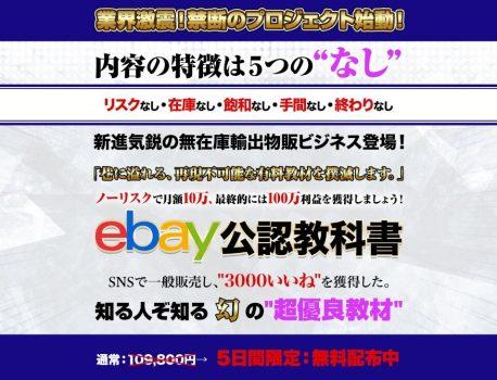 [4/26 終了] ebay公認教科書