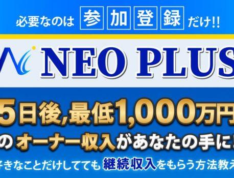 [5/17 終了] NEO PLUS