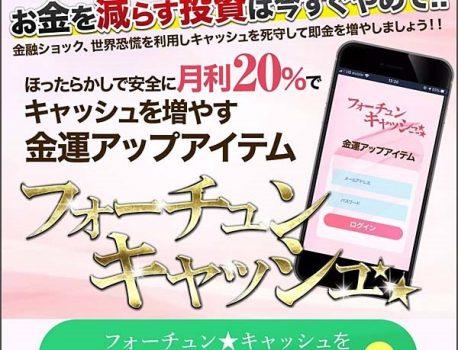 [7/31 終了]金運アップアイテム『フォーチュン☆キャッシュ』 生涯完全無料プレゼント!