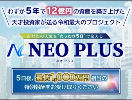 [9/2 終了] NEO PLUS