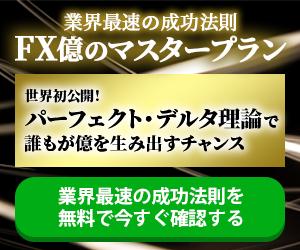 (12月12日(土)~)FX億のマスタープラン(masterplan)