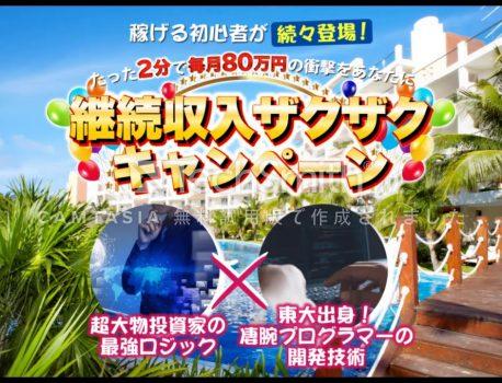 [2/3 終了] 継続収入ザクザクキャンペーン