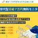 [5/22 終了] 次世代型日給7万円ビジネス